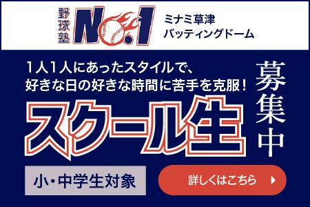 屋休塾No.1 スクール生募集中